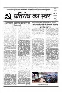 Pratirodh Ka Swar – March 2019