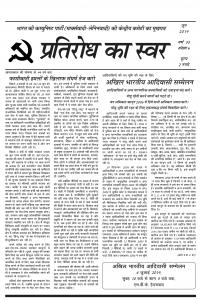 Pratirodh Ka Swar – June 2019