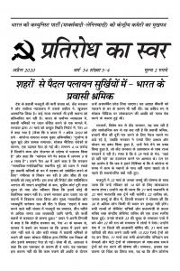 Pratirodh Ka Swar April 2020, प्रतिरोध का स्वर अप्रेल 2020