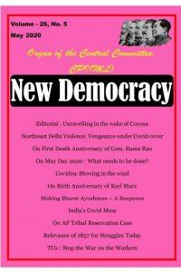 New Democracy May 2020