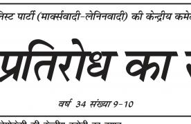 Pratirodh Ka Swar October 2020